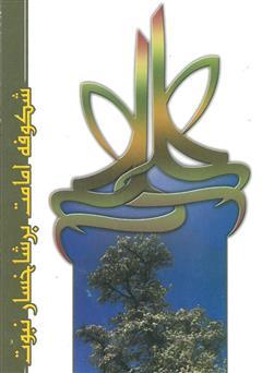 دانلود کتاب شکوفه امامت بر شاخسار نبوت