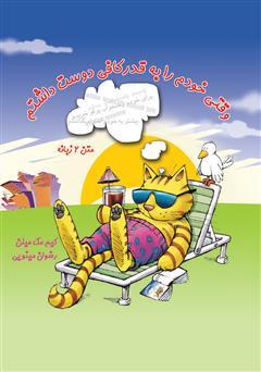 دانلود کتاب وقتی خودم را به قدر کافی دوست داشتم