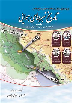 دانلود کتاب تاریخ نبردهای هوایی دفاع مقدس - جلد دوم: عملیات هوایی اولین پاسخ
