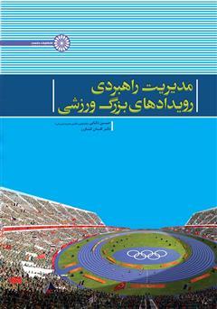 دانلود کتاب مدیریت راهبردی رویدادهای بزرگ ورزشی