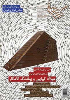 دانلود ماهنامه گزارش موسیقی ـ آبان و آذر 1394 (مسلسل 77)
