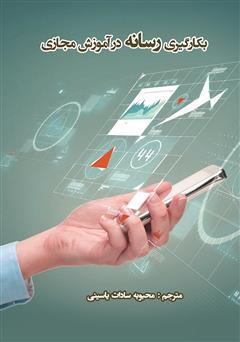 دانلود کتاب به کارگیری رسانه در آموزش مجازی