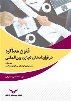 دانلود کتاب فنون مذاکره در قراردادهای تجاری بینالمللی