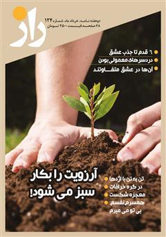 دانلود مجله راز - شماره 124