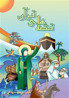 دانلود کتاب قصه های قرآن
