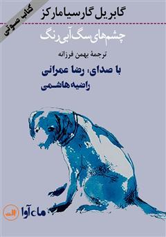 دانلود کتاب صوتی چشمهای سگ آبی رنگ