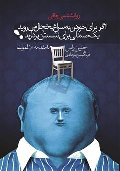دانلود کتاب اگر برای خوردن به سراغ یخچال میروید، یک صندلی برای نشستن بردارید (روانشناسی چاقی)