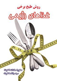 دانلود کتاب روش طبخ برخی غذاهای رژیمی