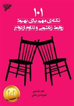 دانلود کتاب 101 نکتهی مهم برای بهبود روابط زناشویی و تداوم ازدواج