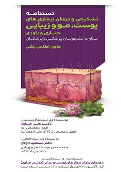 دانلود کتاب دستنامه تشخیص و درمان بیماریهای پوست، مو و زیبایی جباری و داودی برای دانشجویان پزشکی و پزشکان