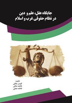 دانلود کتاب جایگاه عقل، علم و دین در نظام حقوقى غرب و اسلام