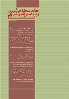 دانلود فصلنامه علمی تخصصی مطالعات طراحی شهری و پژوهشهای شهری - شماره 5