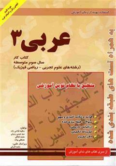 دانلود کتاب کتاب کار عربی (3) سال سوم آموزش متوسطه رشته تجربی - ریاضی
