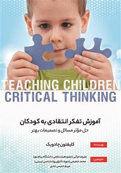 دانلود کتاب آموزش تفکر انتقادی به کودکان