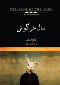 دانلود کتاب سال خرگوش
