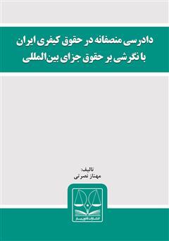 دانلود کتاب دادرسی منصفانه در حقوق کیفری ایران با نگرشی بر حقوق جزای بینالمللی