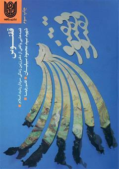 دانلود کتاب ققنوس: قصههایی واقعی از دفتر زرین زندگی سردار رشید اسلام شهید سید محمود سبیلیان