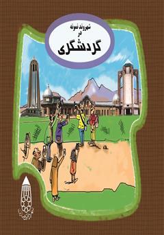 دانلود کتاب شهروند نمونه در گردشگری
