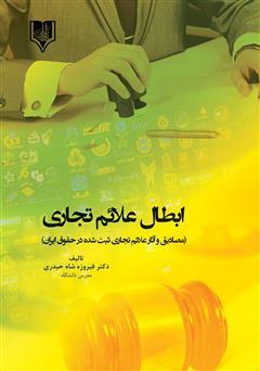 دانلود کتاب ابطال علائم تجاری (مصادیق و آثار علائم تجاری ثبت شده در حقوق ایران)
