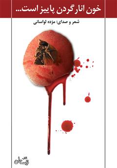 دانلود کتاب صوتی خون انار گردن پاییز است...