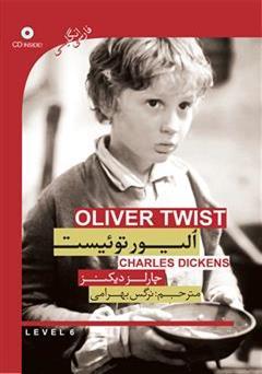 دانلود رمان الیور توئیست (Oliver Twist)