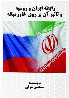 دانلود کتاب رابطه ایران و روسیه و تاثیر آن بر صلح خاورمیانه