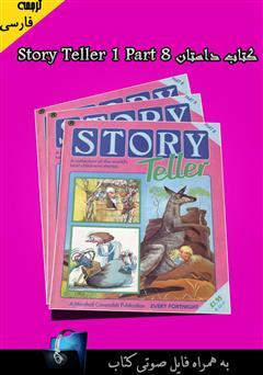 دانلود کتاب Story Teller 1 Part 8