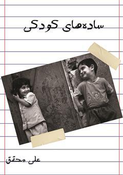دانلود کتاب سادههای کودکی