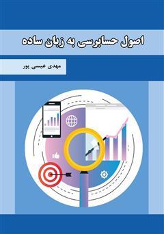 دانلود کتاب اصول حسابرسی به زبان ساده