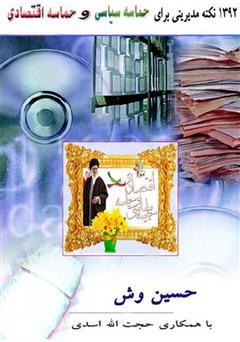دانلود کتاب ۱۳۹۲ نکته مدیریتی برای حماسه سیاسی و حماسه اقتصادی