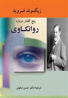 دانلود کتاب پنج گفتار درباره روانکاوى