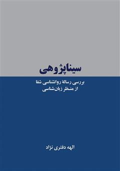 دانلود کتاب سیناپژوهی: بررسی رساله روانشناسی شفا از منظر زبان شناسی
