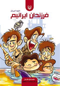 دانلود کتاب فرزندان ایرانیم