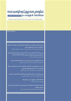 دانلود دو ماهنامه مطالعات کاربردی در علوم مدیریت و توسعه - شماره 13