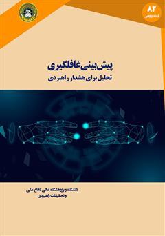 دانلود کتاب پیش بینی غافلگیری: تحلیل برای هشدار راهبردی
