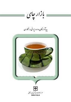 دانلود کتاب بازار چای