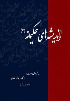 دانلود کتاب اندیشههای حکیمانه متن دو زبانه - جلد سوم