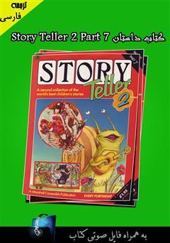 دانلود کتاب Story Teller 2 Part 7