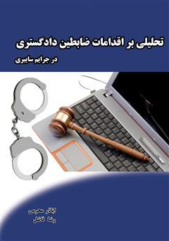 دانلود کتاب تحلیلی بر اقدامات ضابطین دادگستری در جرایم سایبری