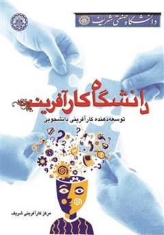 دانلود کتاب  دانشگاه کارآفرین (1)
