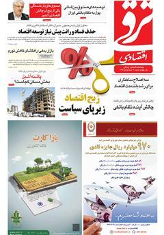 دانلود دوهفتهنامه ترقی اقتصادی - شماره 40