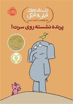 دانلود کتاب داستانهای فیلی و فیگی 3: پرنده نشسته روی سرت!