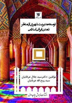 دانلود کتاب توسعه مدیریت شهری از منظر تمدن ایرانی اسلامی