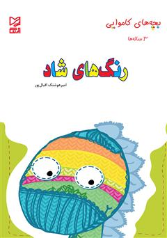 دانلود کتاب رنگهای شاد