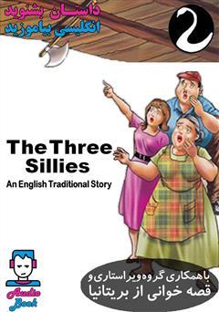 دانلود کتاب صوتی The Three Sillies (سه نادان)