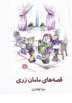 دانلود کتاب قصههای مامان زری