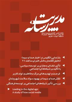 دانلود ماهنامه مدیریت رسانه - شماره 21