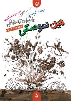 دانلود کتاب مجموعه طنز مین سوسکی - دار و دسته دار علی (جلد 5)