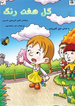 دانلود کتاب صوتی گل هفت رنگ