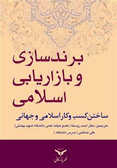 دانلود کتاب برندسازی و بازاریابی اسلامی (ساختن کسب و کار اسلامی جهانی)